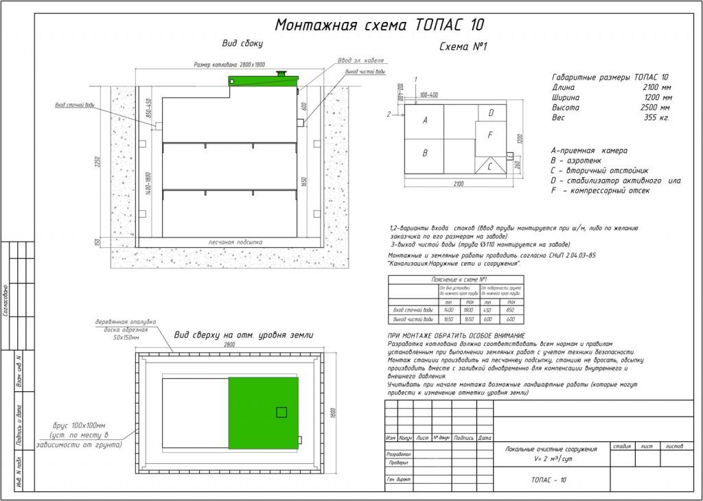 Монтажная схема Топас 10