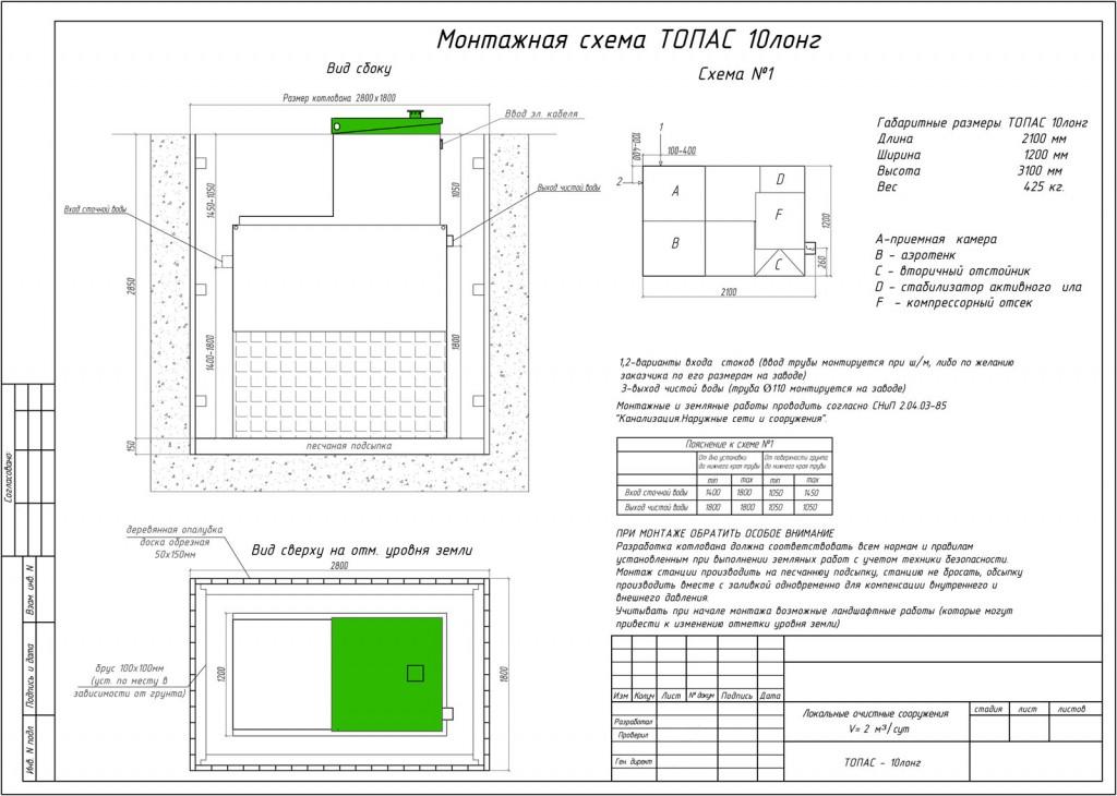 Монтажная схема Топас 10 Long