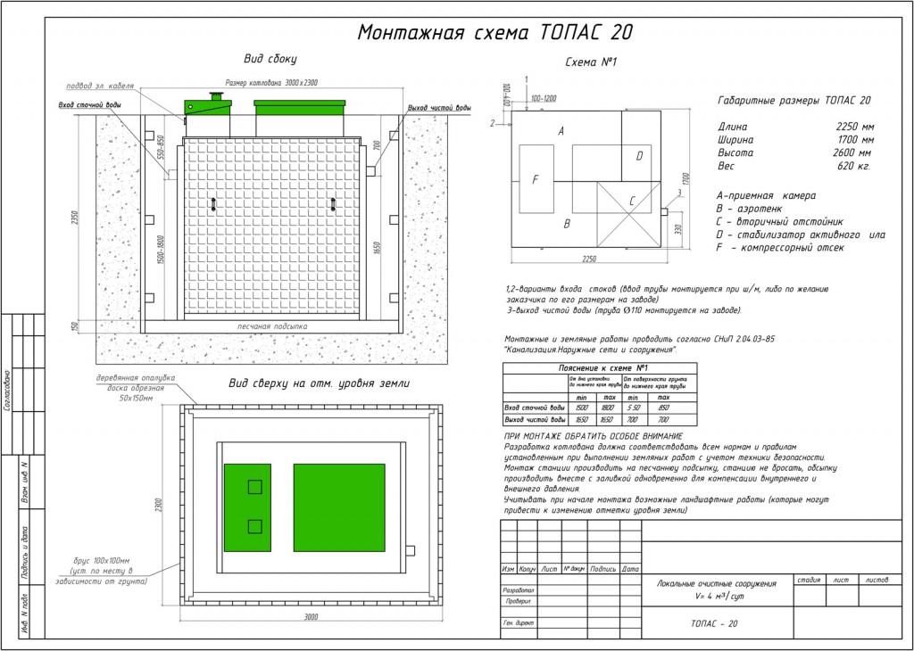 Монтажная схема Топас 20