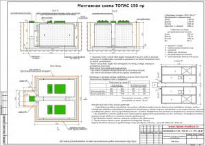 Монтажная схема Топас 150 пр