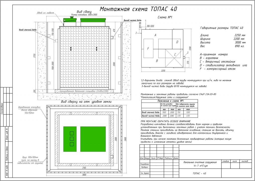 Монтажная схема Топас 40