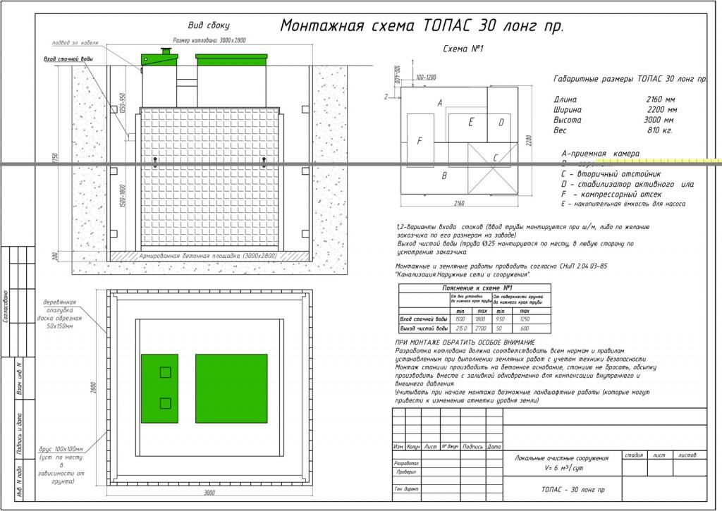Монтажная схема Топас 30 Long Пр